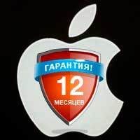Все о гарантии на iPhone и iPad в РФ