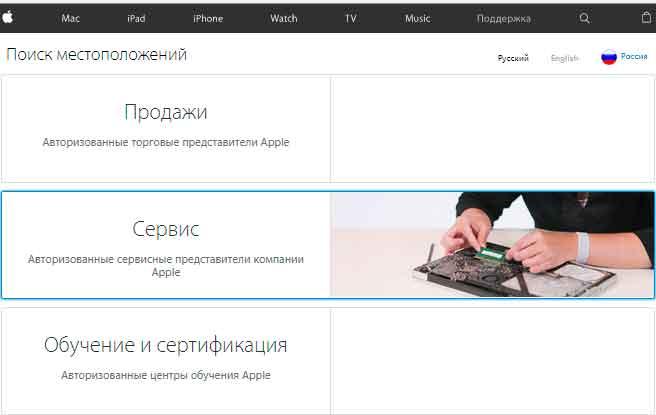 Список ремонтных мастерских на сайте Apple