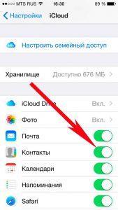 Настройки - iCloud - контакты