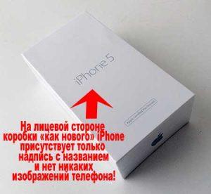"""Передняя сторона упаковки iPhone """"как нового"""""""