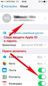 Активируем перенос контактов в iCloud