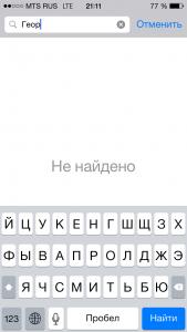 Пример не работающего поиска в контактах