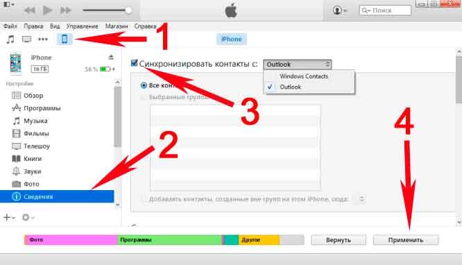 Синхронизируем телефонную книгу с iTunes