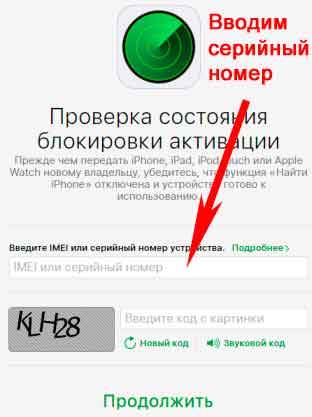 Проверка на сайте Apple