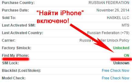 """Проверяем активацию """"найти iPhone"""" на специальном сайте"""