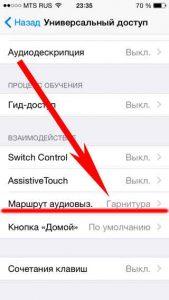 Настройки - универсальный доступ - маршрут аудиовызова