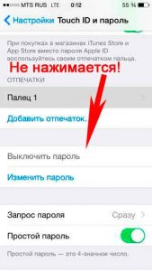 Меню отключения пароля выделено серым цветом