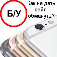 """Советы при покупке iPhone """"с рук"""""""