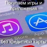 Как оплачивать в iTunes и App Store без карты
