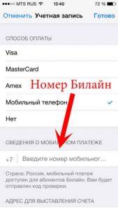 Способ оплаты - мобильный телефон