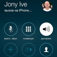 Самостоятельное включение громкой связи в iPhone