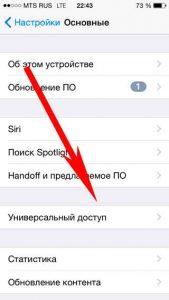 VoiceOver находится в настройках - универсальный доступ