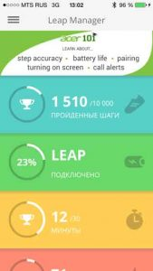 Главный экран приложения Leap Manager