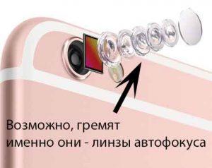 Линзы автофокуса камеры в iPhone могут стучать