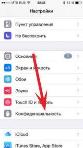 Где находится геолокация в iPhone