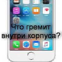 Причины шума внутри iPhone при потряхивании