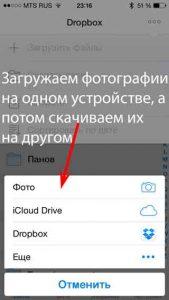 Загрузка фото в DropBox