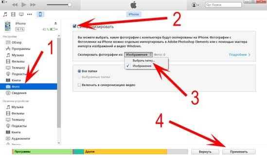 Перенос фото с компьютера на iPhone через iTunes