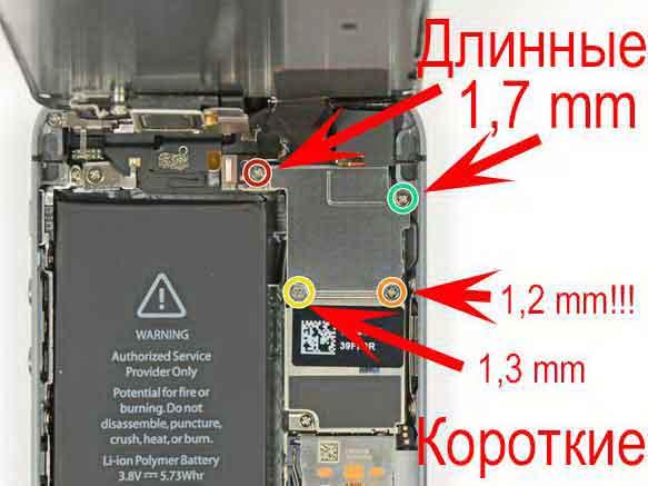 Правильное расположение болтов шлейфа экрана iPhone