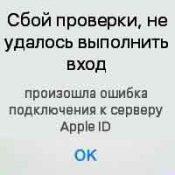 Сбой проверки, не удалось выполнить вход Apple ID