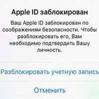 Блокировка Apple ID из-за безопасности