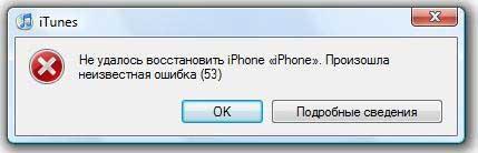 Не удалось восстановить iPhone - неизвестная ошибка (53)