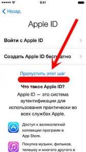 Пропустить создание Apple ID
