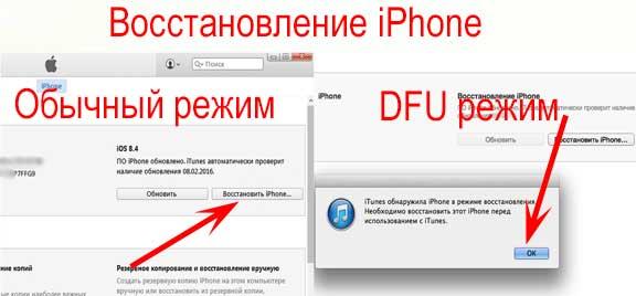 Успешное подключение iPhone к iTunes для восстановления iOS