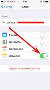 Синхронизация заметок с Gmail на iPhone