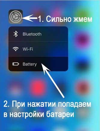 Активируем энергосберегающий режим при помощи 3D Touch