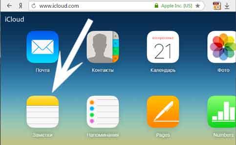 Синхронизация заметок iPhone с компьютером