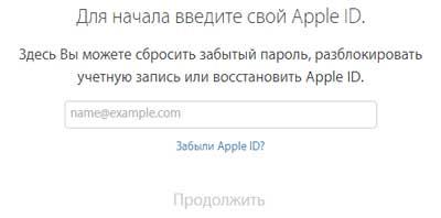 Страница разблокировки Apple ID