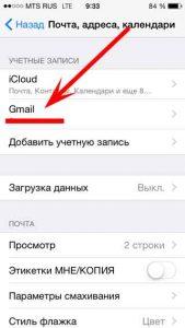 Настройки - учетная запись Gmail