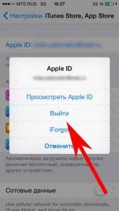 Выйти из Apple ID