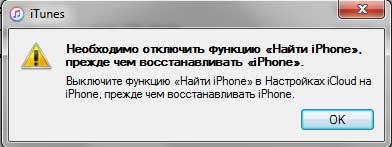 """""""Найти iPhone"""" надо отключить"""