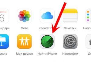"Режим пропажи активируется через ""найти iPhone"""
