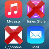 Полное удаление программ с айфона