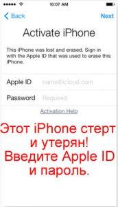 Этот iPhone стерт и утерян