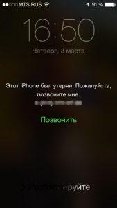iPhone был утерян