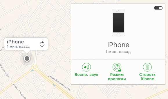 Выключенный iPhone на карте