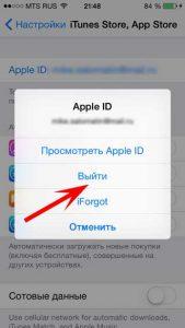 Вход-выход из Apple ID