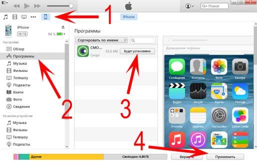 """Как удалить """"ожидание"""" программ через iTunes"""