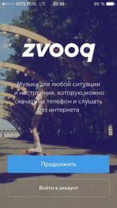 Zvooq для iOS