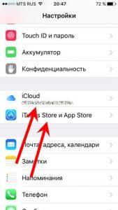 Связываем Apple ID и айфон в настройках