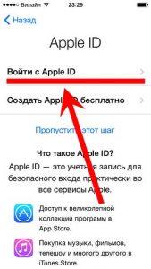 Привязываем Apple ID при включении айфона