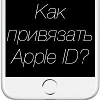 Привязка Apple ID к iPhone