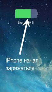Обозначение зарядки при заблокированном айфоне