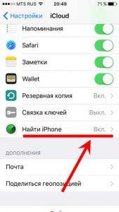 Полная привязка Apple ID