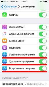Удалить App Store с айфона можно здесь