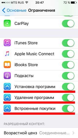 Не скачивается удаленное приложения на айфоне